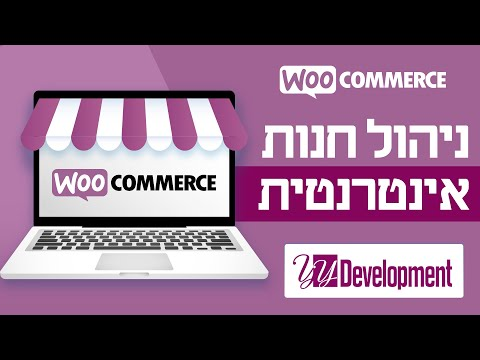 מדריך ווקומרס (WooCommerce) - ניהול חנות אינטרנטית בוורדפרס