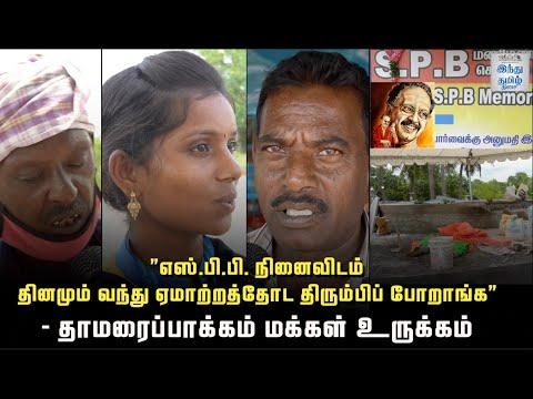 thamaraipakkam-public-about-spb-spb-memorial-sp-balasubrahmanyam-memorial-hindu-tamil-thisai