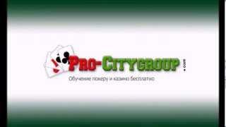 Pro-citygroup.com - Новости покера и казино. Бесплатное обучение, видео, статьи