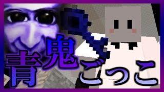 【マインクラフト】初参加で脱出成功!?マイクラで恐怖の青鬼ごっこ!【コラボ】 thumbnail