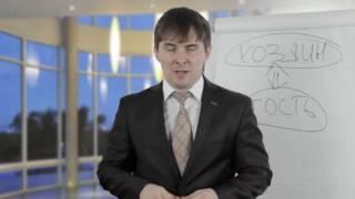 Подход к сервису  Хозяин гость  Видео урок из Системы «ПРОФЕССИОНАЛ»  Тренинг продаж Евгения Котова