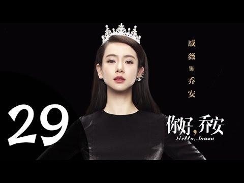 你好乔安 第29集 预告(戚薇,王晓晨领衔主演)