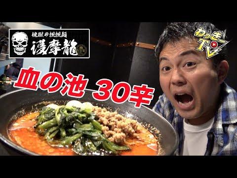 激辛ラーメン血の池30辛を全て完食できるか地獄の担担麺