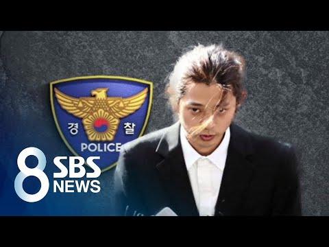 """""""잘못했다"""" 정준영 구속 영장 신청…주 중반 결정될 듯 / SBS"""