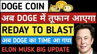 ELON MUSK URGENT NEWS TO DOGECOIN HOLDARS ! HUGE DOGE UPDATE LATEST CRYPTOCURRENCY NEWS  #dogecoin