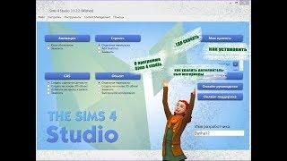 о программе SIms 4 studio. где скачать, как установить и  как удалять дополнительные материалы