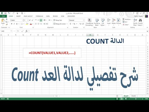 الدرس (6) دالة العد COUNT كورس شرح دوال الإكسيل