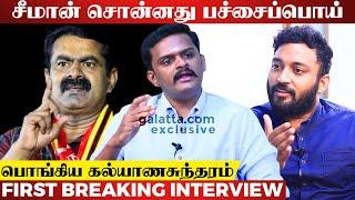Seeman   Vikraman Interview   NTK