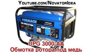 UPG 3000-AA ответ по обмотке Ротора