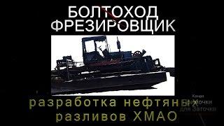 Монстр - Болотоход на базе МТЗ 82