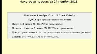 27112018 Налоговая новость о НДФЛ при продаже криптовалюты / sale of cryptocurrency
