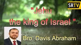 യിസ്രായേൽ രാജാവായ യേഹൂ | Bro. Davis Abraham
