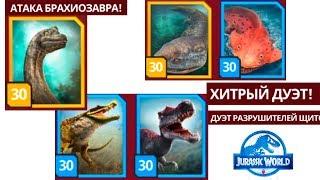 3 Супер боя 3 башни Jurassic World Alive