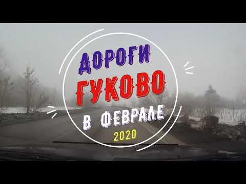 ГУКОВО - ДОРОГИ в ФЕВРАЛЕ 2020 г.