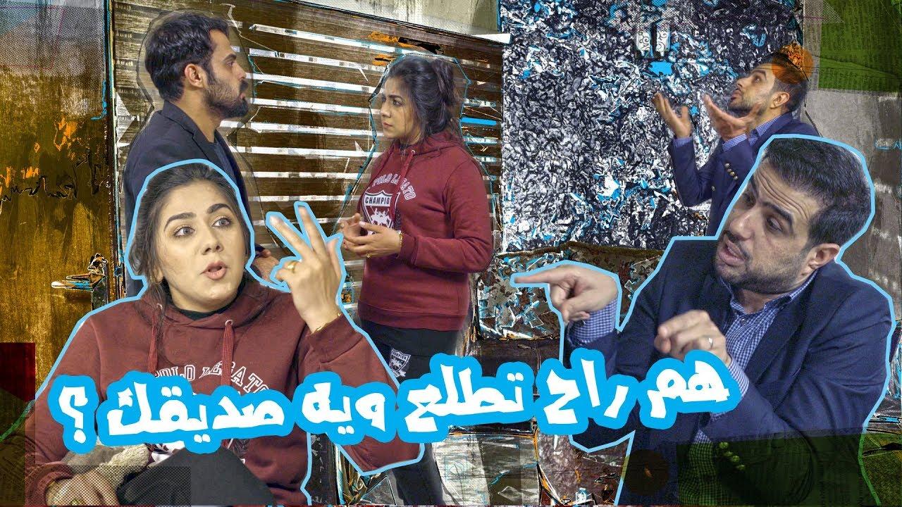 مشكلة رهام ويه صديق زوجها غسان الشريف - الموسم الرابع | ولاية بطيخ