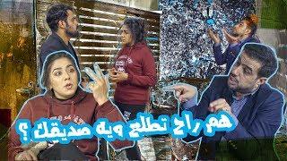 مشكلة رهام ويه صديق زوجها غسان الشريف الموسم الرابع   ولاية بطيخ