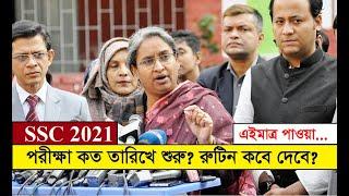 SSC কত তারিখ থেকে শুরু হবে   রুটিন কবে দেবে? @Bengal Discovery  জেনে নিন সর্বশেষ আপডেট