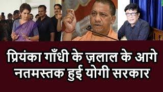 Yogi Govt On His Knee In front Of Priyanka Gandhi  ,Official Denied By Yogi On Priyanka arrest