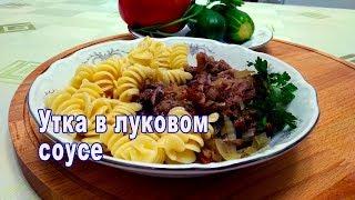 Утка в луковом соусе. Блюдо семейной кухни. Пошаговый рецепт от ARGoStav Kitchen