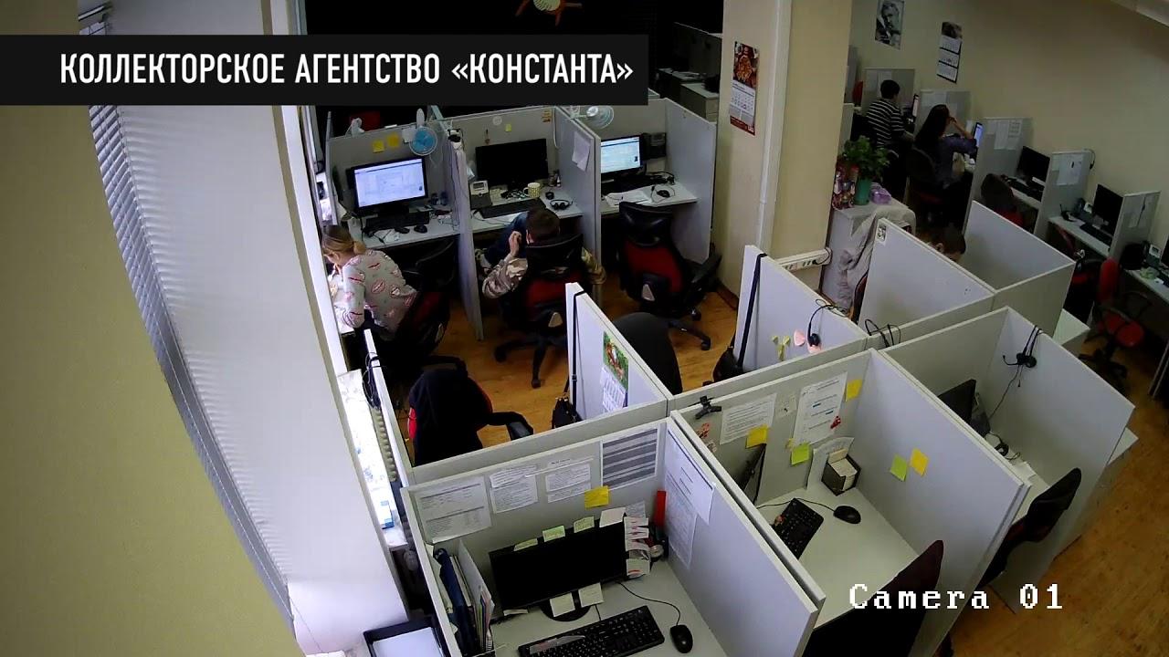Коллекторское агентство константа омск оформить кредит с плохой кредитной историей без отказа в челябинске