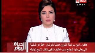 فيديو.. اللجنة الدينية بالبرلمان:  قانون جديد بشأن الطلاق الشفوي