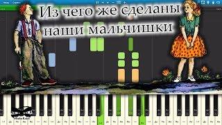 Из чего же сделаны наши мальчишки (на пианино Synthesia cover) Ноты и MIDI