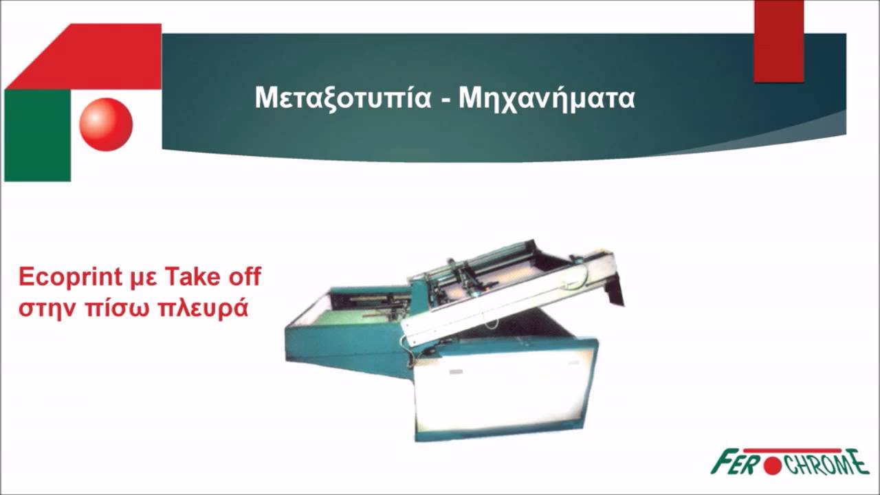 8d7252155248 Ferochrome - Παρουσίαση Προϊόντων - YouTube
