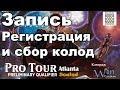 [0] PPTQ Atlanta Регистрация и сбор колод Magic: The Gathering Moscow 2018