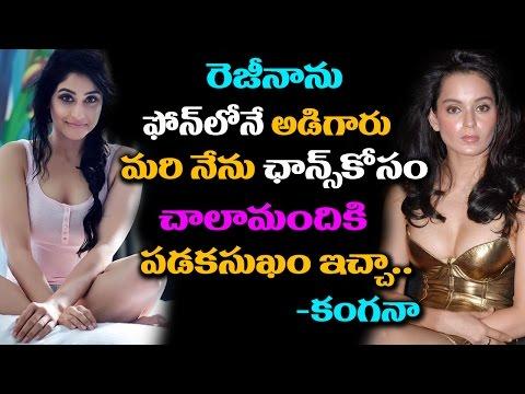 After Bhavana, Regina Reveals A Harassment Secret | Telugu Gossips 2017 | Tollywood Boxoffice TV