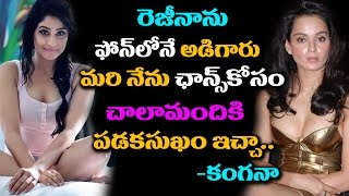 After bhavana, regina reveals a harassment secret | telugu gossips 2017 | tollywood boxoffice tv