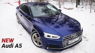 Тест-драйв NEW Audi A5 2017 (249HP). ДвижновTV