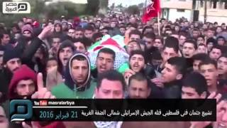 مصر العربية | تشييع جثمان فتى فلسطيني قتله الجيش الإسرائيلي شمالي الضفة الغربية
