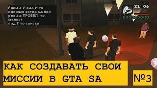 урок Как создавать свои миссии в GTA San Andreas. 3