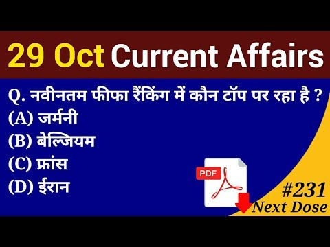 Next Dose #231 | 29 October 2018 Current Affairs | Daily Current Affairs | Current Affairs In Hindi