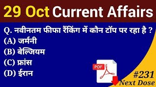 Next Dose #231   29 October 2018 Current Affairs   Daily Current Affairs   Current Affairs In Hindi