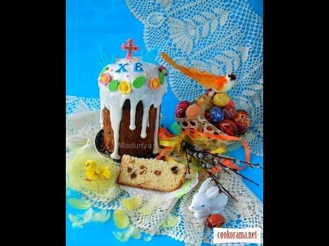 Александрийское тесто для куличей пошаговый рецепт с