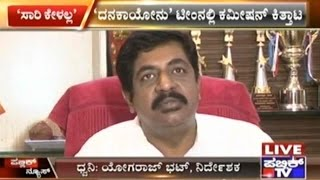 Yograj Bhat Responds To Dana Kayonu Producer Kanakapura Srinivas' Accusations