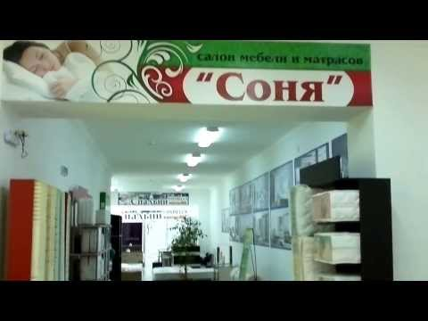 "Салон мебели и матрасов  ""Соня"", Луганск, ул.Оборонная ,14 б , 2 этаж (ТЦ Mebeland)"