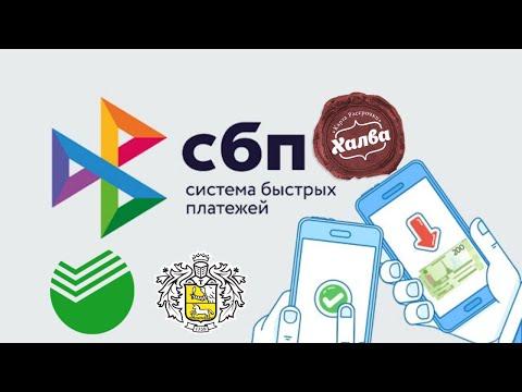 Система быстрых платежей // Подключение в Сбербанк и Тинькофф // Сравнение условий по комиссиям