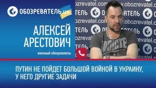 Арестович: Путин не пойдет большой войной на Украину, у него другая задача