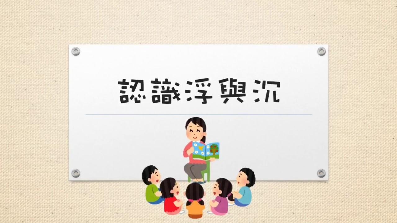 幼班科學活動 : 浮與沉 - YouTube