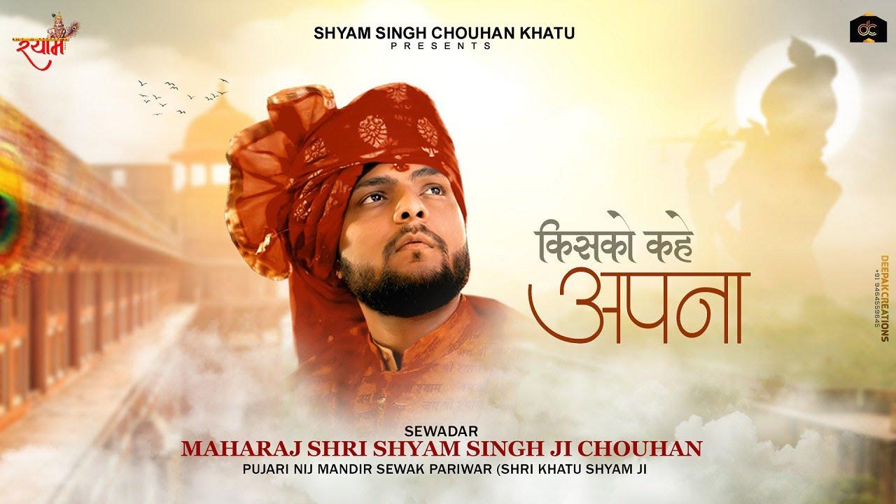 Download किसको कहे अपना - Shyam Singh Chouhan Khatu Bhajan 2021 | New Shyam Bhajan - Kisko Kahe Apna