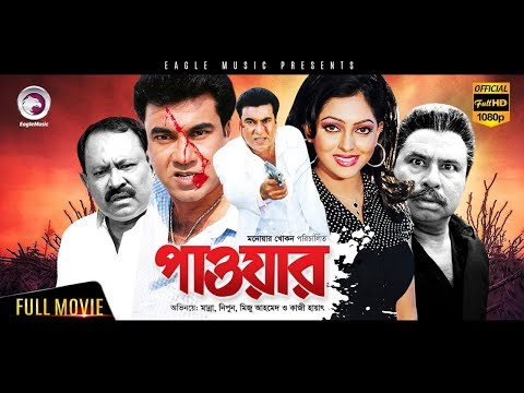 Bangla Action Movie   Power   Manna, Nipun, Rubel, Miju Ahmed   Eagle Movies (OFFICIAL)