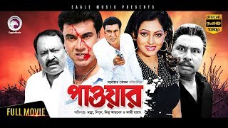 Bangla Action Movie | Power | Manna, Nipun, Rubel, Miju Ahmed | Eagle Movies (OFFICIAL)