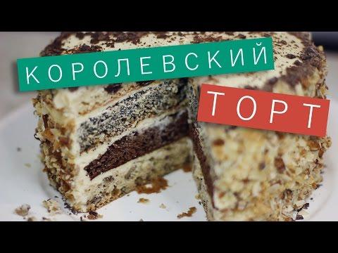 Королевский торт / Рецепты и Реальность / Вып. 162