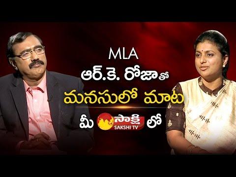 Special Interview: MLA Roja On Chandrababu || Sakshi Manasulo Maata - Watch Exclusive