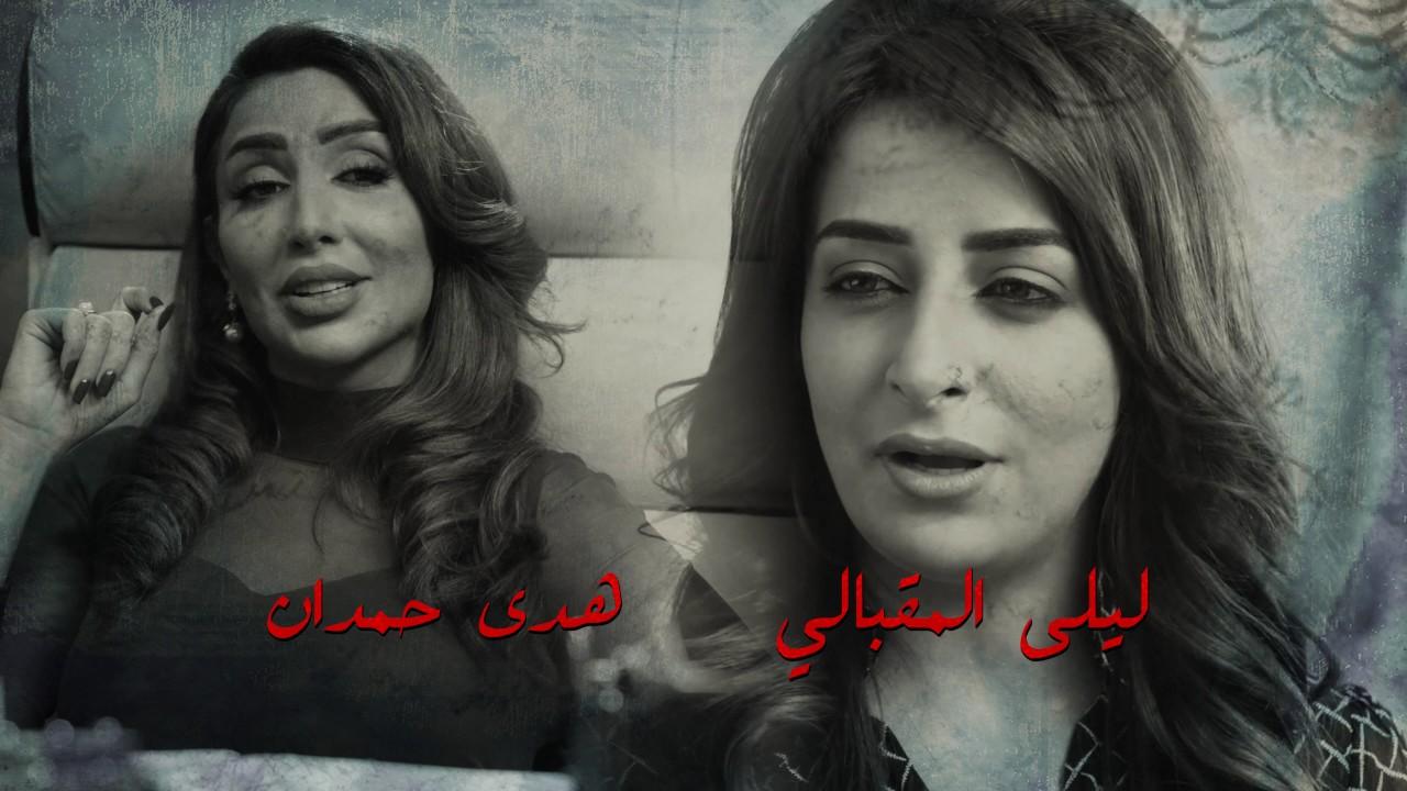 مقدمة مسلسل ممنوع الوقوف بطولة خالد أمين إبراهيم الحساوي إخراج علي العلي رمضان ٢٠١٧ Youtube