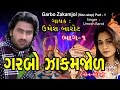 Download Maa Taro Garbo Zakamzol ||Umesh Barot Garba ||Gujarati Non Stop Garba||New Ambaji Garba|| Garba || MP3 song and Music Video
