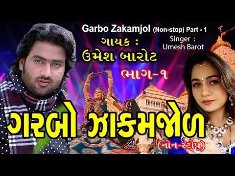 Maa Taro Garbo Zakamzol ||Umesh Barot Garba ||Gujarati Non Stop Garba||New Ambaji Garba|| Garba ||