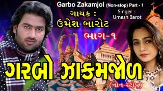 Maa Taro Garbo Zakamzol || Umesh Barot Garba ||Gujarati Non Stop Garba||New Ambaji Garba|| Garba ||